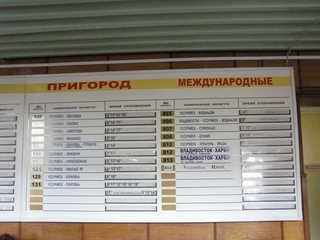 200805ru_ussuriyskbusterm01.jpg
