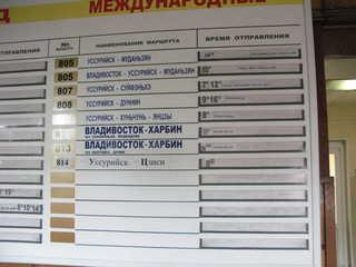 200805ru_ussuriyskbusterm02.jpg