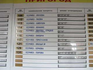 200805ru_ussuriyskbusterm03.jpg