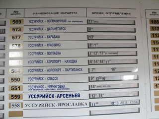200805ru_ussuriyskbusterm04.jpg