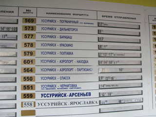 200805ru_ussuriyskbusterm06.jpg