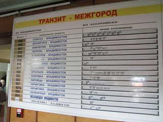 200805ru_ussuriyskbusterm11.jpg