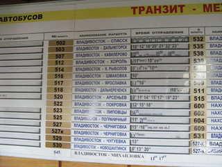 200805ru_ussuriyskbusterm13.jpg