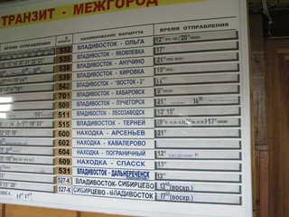 200805ru_ussuriyskbusterm14.jpg