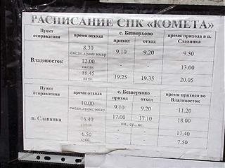 comet_timetable.jpg
