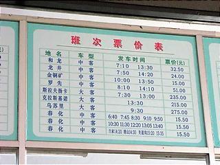 hunchunbustermfare200709b.jpg