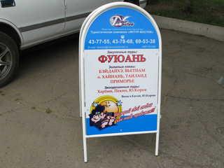 rus0806-146.jpg