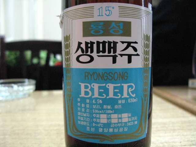 龍城(リョンソン)ビール - Mit...