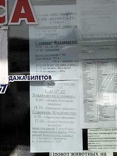 slaviyankaporttimetable200709.jpg